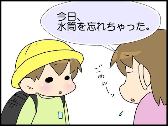 自閉くん090004