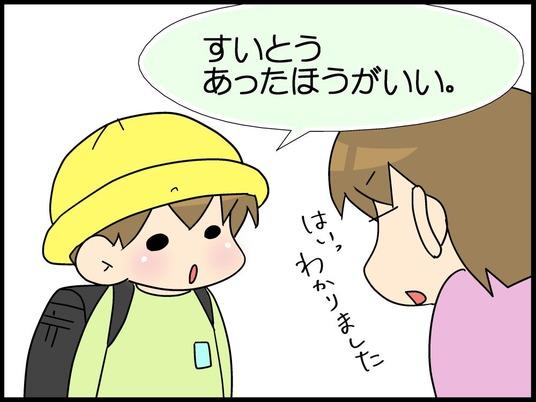 自閉くん090009