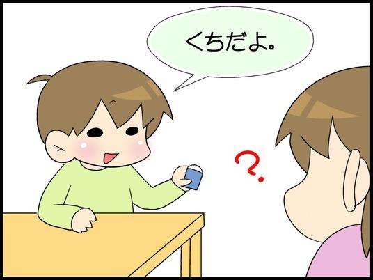 自閉くん100003