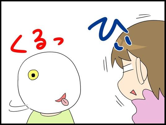 自閉くん090002