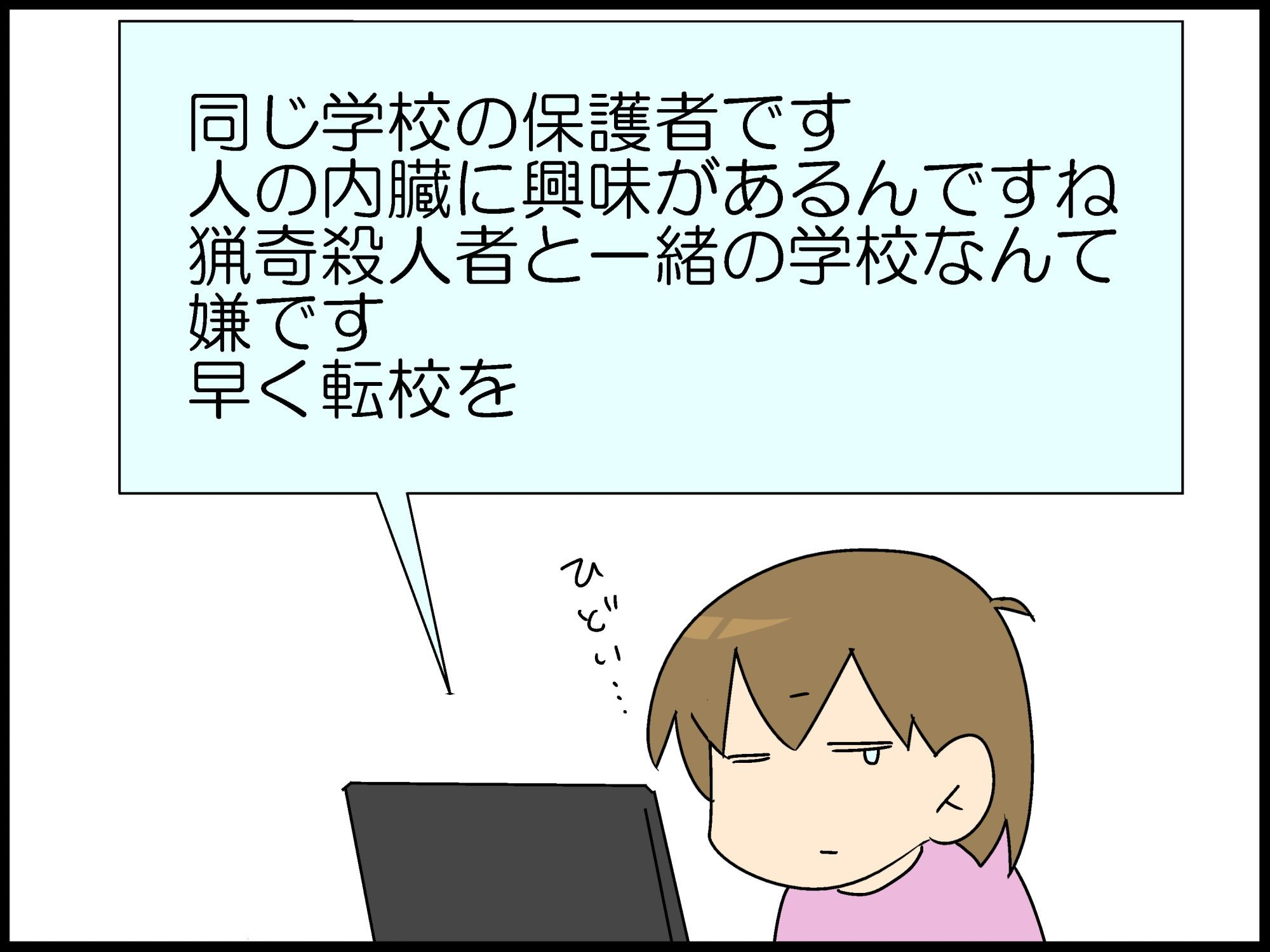 えむ こ ヲチ 98