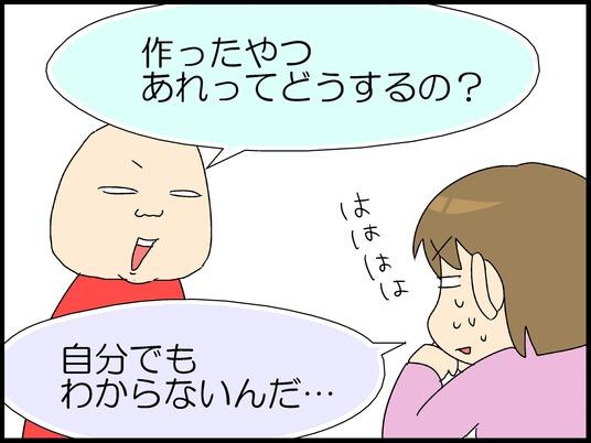 ブログ0004_