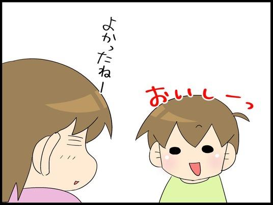 自閉くん110010