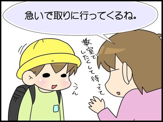 自閉くん090010