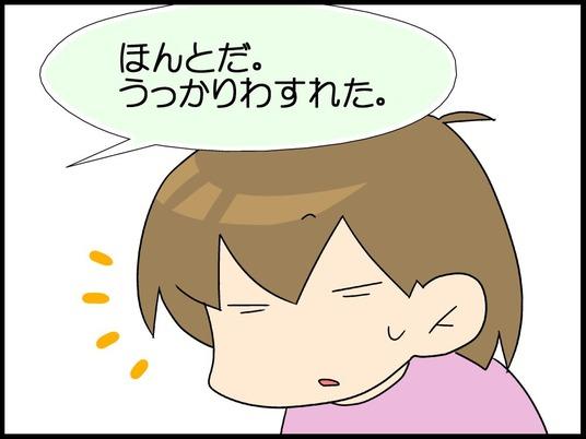 自閉くん090006