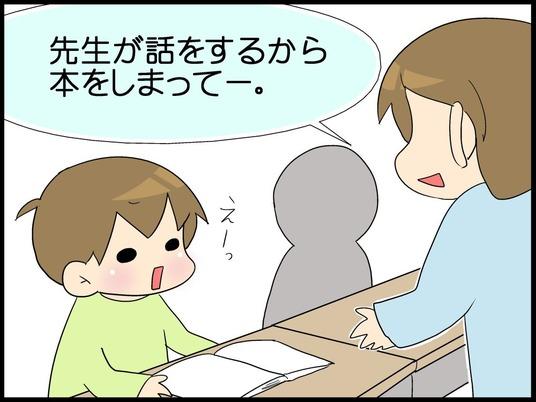 自閉くん080003