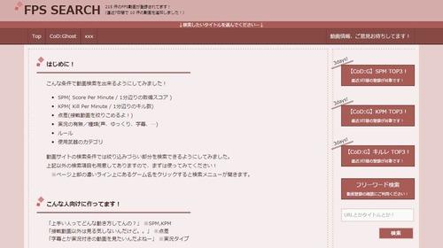 fpssearch
