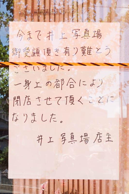 井上写真場天神町-202107211-2