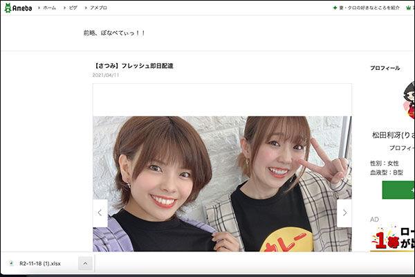 スクリーンショット-2021-07-22-4.36.23