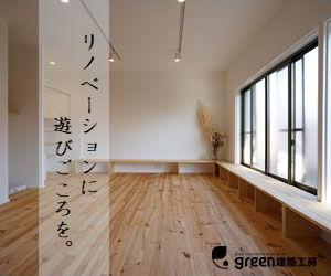 green建築工房