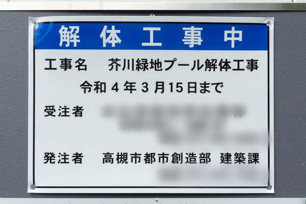 芥川緑地プール20210727155843