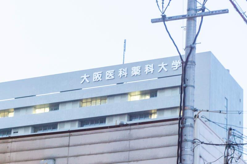 薬科 大学 医科 大阪 大学統合サイト