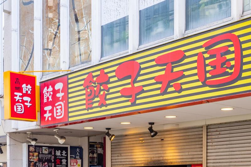 餃子 天国 高槻