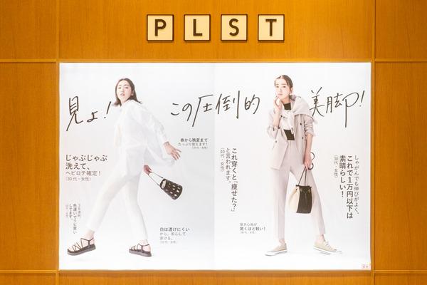 PLST-2104021