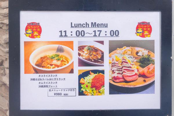 なちゅぴ食堂-2101125