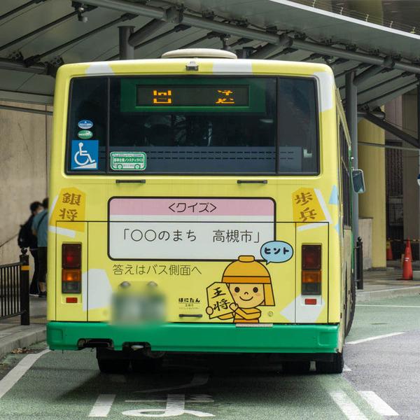 はにたんバス20210901112026