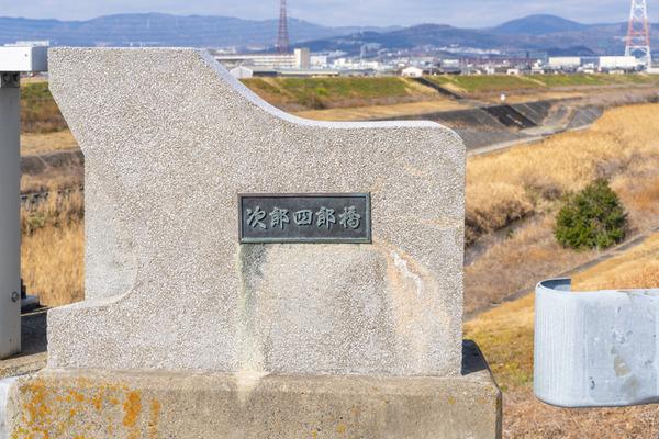 次郎四郎橋-2102032