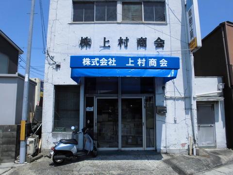 20 上村商会 中宮 テント工事 b