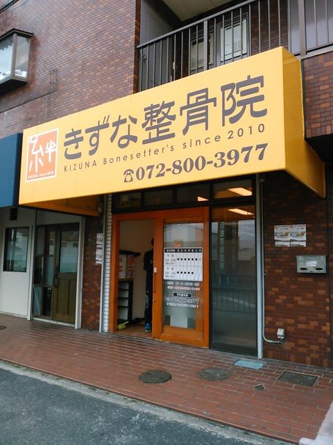 27 ナス企画 大東市 テント張替え工事