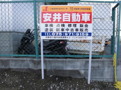 23 安井自動車 八幡市岩田 看板工事 b