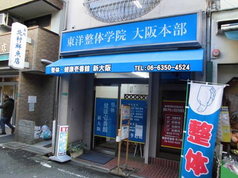 11 整体・健康壱番館 新大阪  b