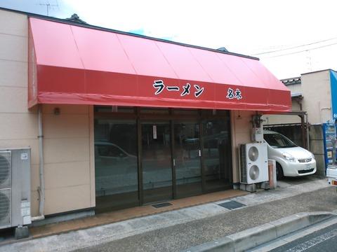 8.9 リメイク 宇治 テント張替え工事 a