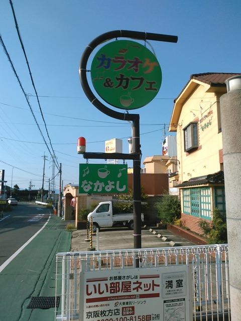 8.22 時代おくれ 八幡市 看板工事 a