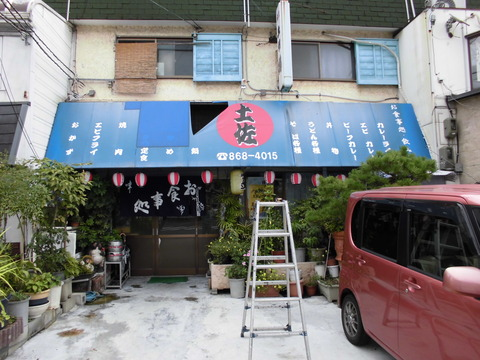 31 家具町 土佐食堂 テント張替工事 a