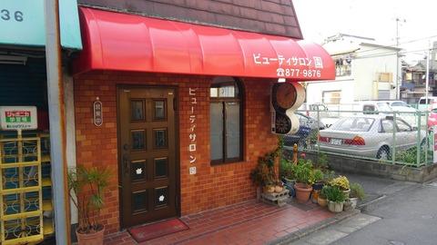 22 四条畷 ビユーティサロン園 テント張替え工事 b (1)