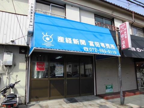 29 産経新聞 摂津富田 テント張替え工事 a