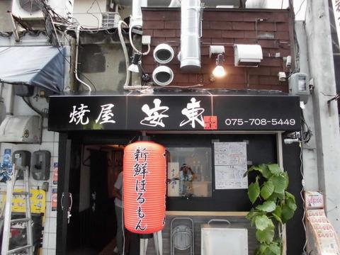 3 京都三条 焼屋 安東 テント文字入れ a