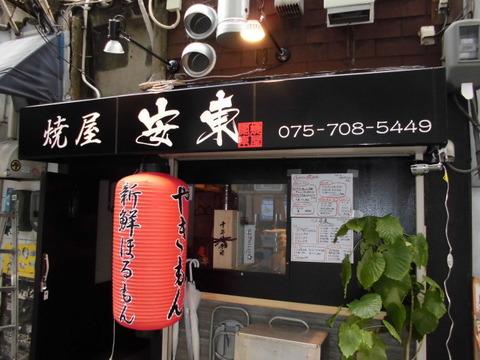 3 京都三条 焼屋 安東 テント文字入れ b (1)