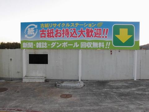 12 信和商事 木津川市加茂 看板工事 b