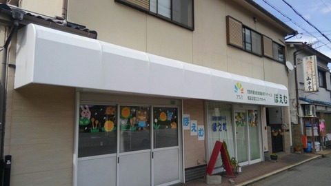 6.18 ブランクプラン 河内長野 テント張替え b