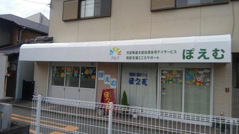6.18 ブランクプラン 河内長野 テント張替え a