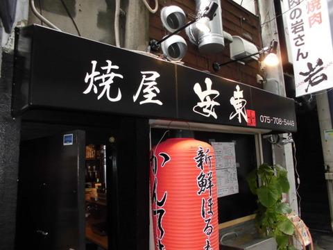 3 京都三条 焼屋 安東 テント文字入れ c