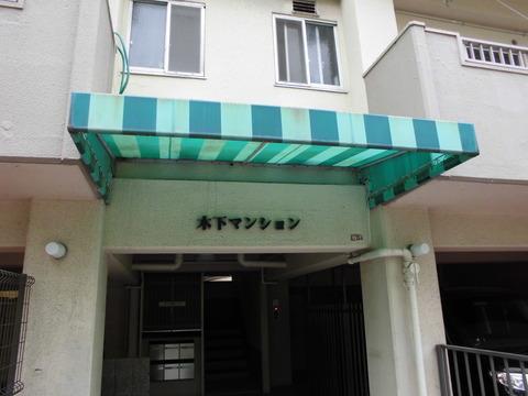 7 松田工芸社 高槻 テント張替 a