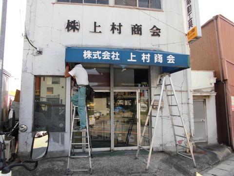 20 上村商会 中宮 テント工事 a