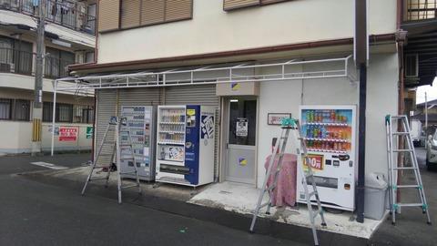 10 松田工芸社 樟葉中町 テント張替え工事 a