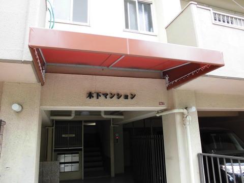 7 松田工芸社 高槻 テント張替 b