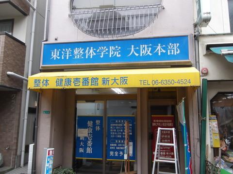 11 整体・健康壱番館 新大阪  a