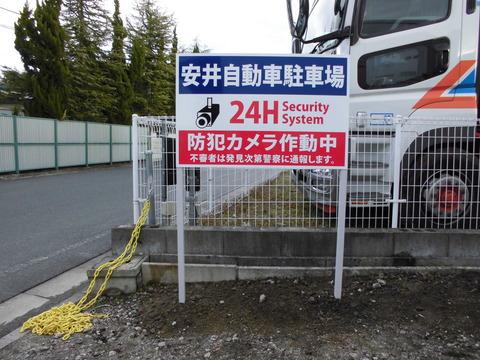 23 安井自動車 八幡市岩田 看板工事 a
