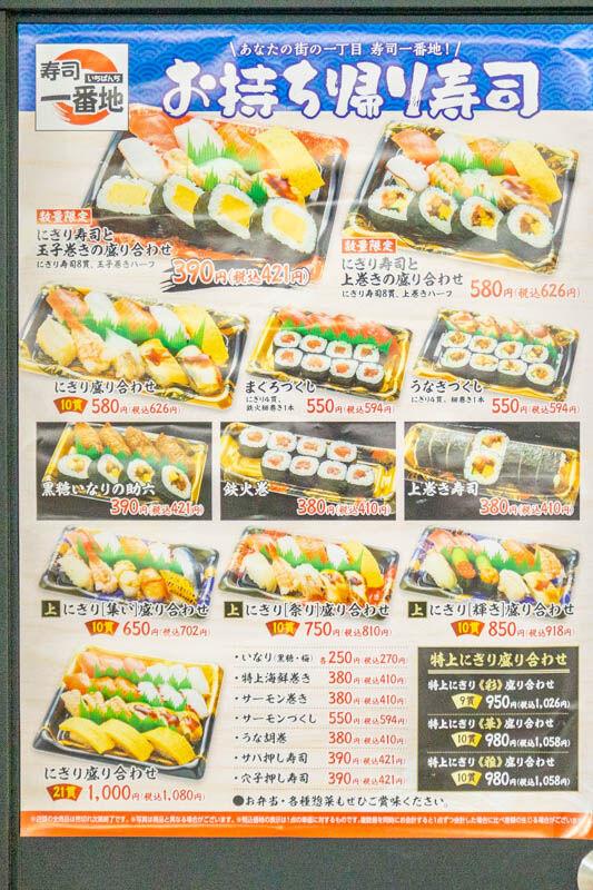 大和田寿司(小)2107266