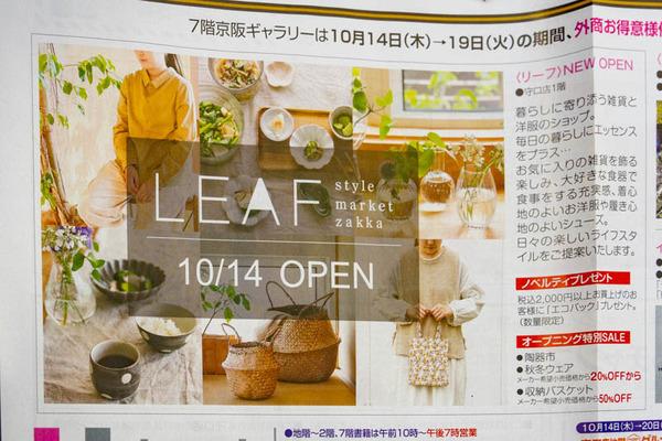 LEAF-2110142