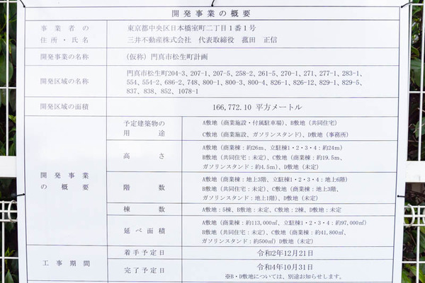 ららぽーと(小)2103223