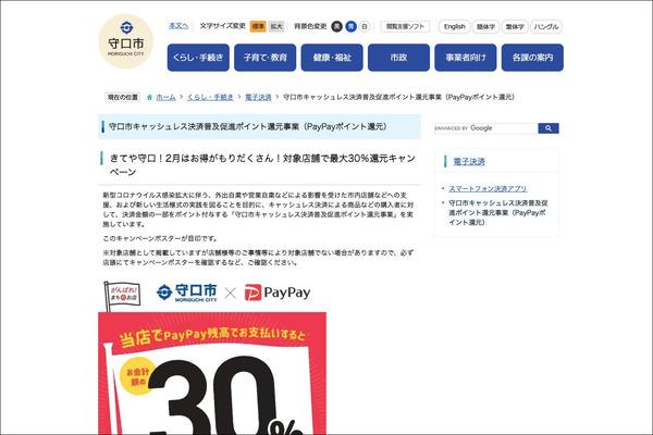 守口 市 paypay 守口・門真・大東のグルメ PayPay利用可のお店、施設一覧