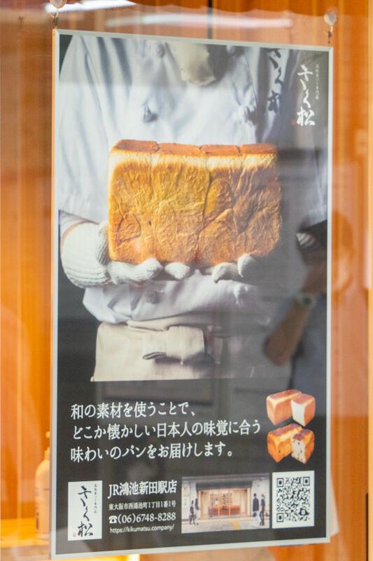 きく松-2109105
