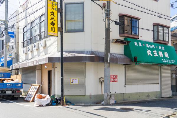 丸三寿司-2109062