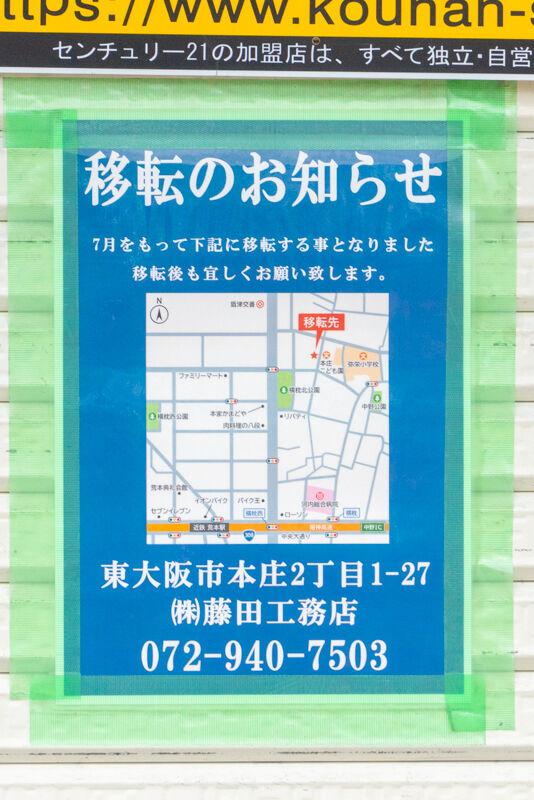 藤田工務店-2109062
