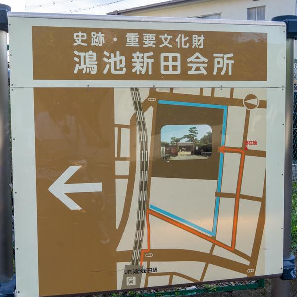 鴻池-2109212